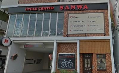サイクルセンターサンワ