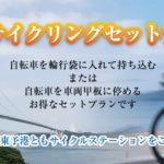 鯛めしを食べに大阪から愛媛にオレンジフェリーで輪行しよう