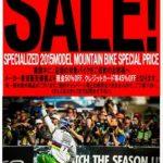 ラビットストリート江坂店でSpecialized 2015 MTBが50%オフ!