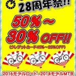 ラビットストリート本店28周年祭 TARMACやDEMO8が30~50%オフ!