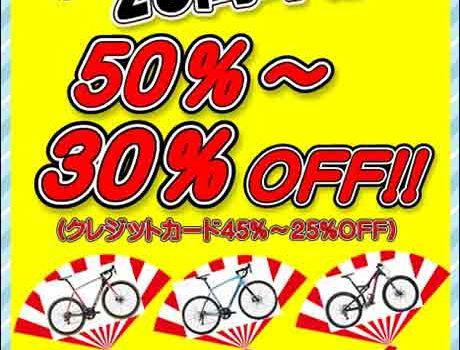 ラビスト本店28周年 ~Rabbit street本店ブログ