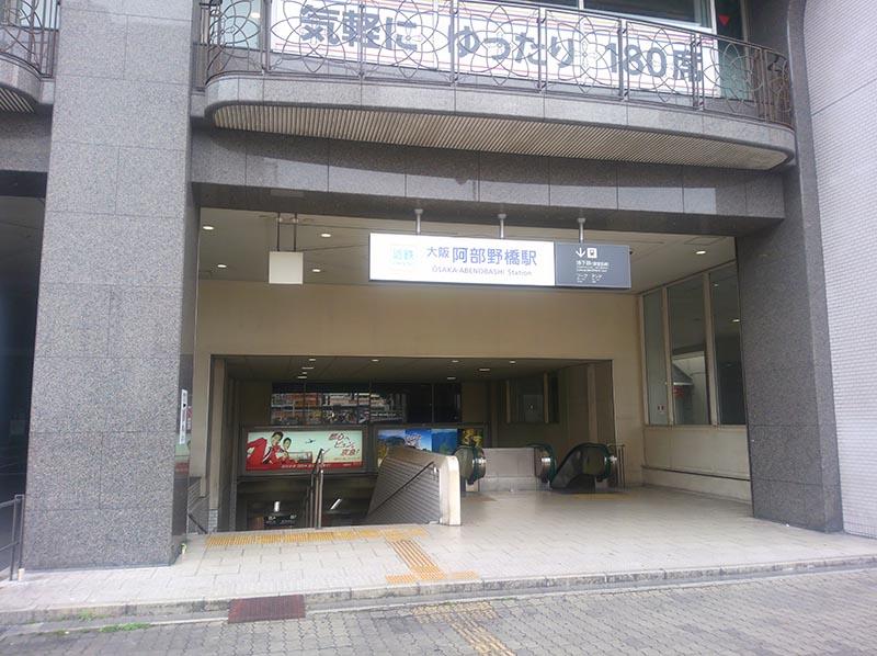 阿部野橋駅北側