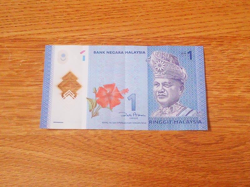 1リンギット紙幣