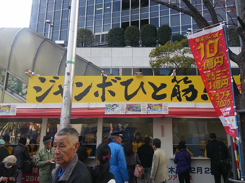大阪駅ビル前年末ジャンボ宝くじ特設会場