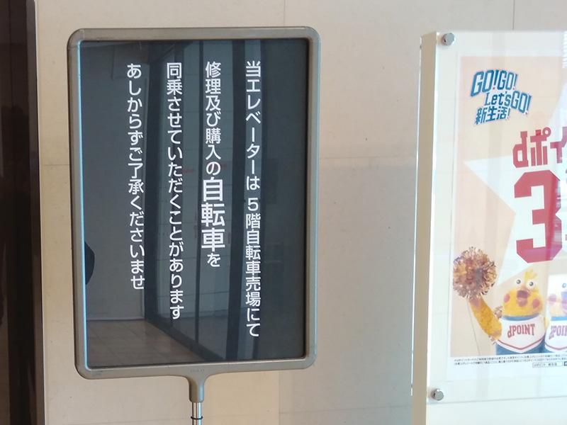 自転車持ち込みのただし書き@高島屋東口エレベーター