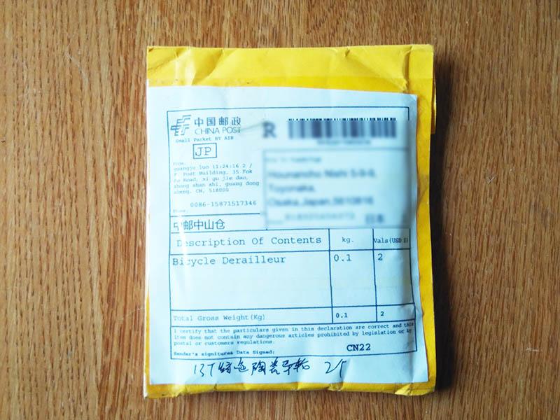 中華郵政スモパケ