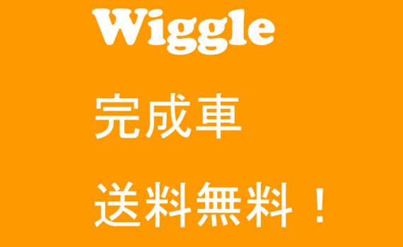 wiggle bikes free shipping