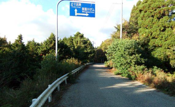 止々呂美・箕面ダムの分岐点