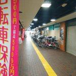 カンザキバイク 大阪の最強激安自転車屋 ロードもクロスも安い!