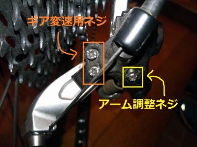 リアディレイラーのギア変速調整ネジとアーム調整ネジ