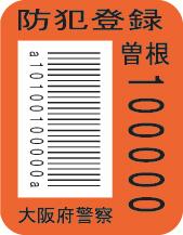 防犯登録シール大阪府