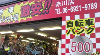 サイクルセンタージャンク赤川店