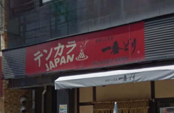 一番どり 西中島店