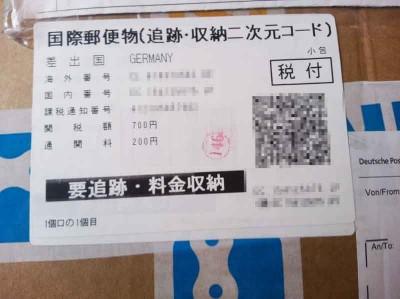 159ユーロで関税700円手数料200円