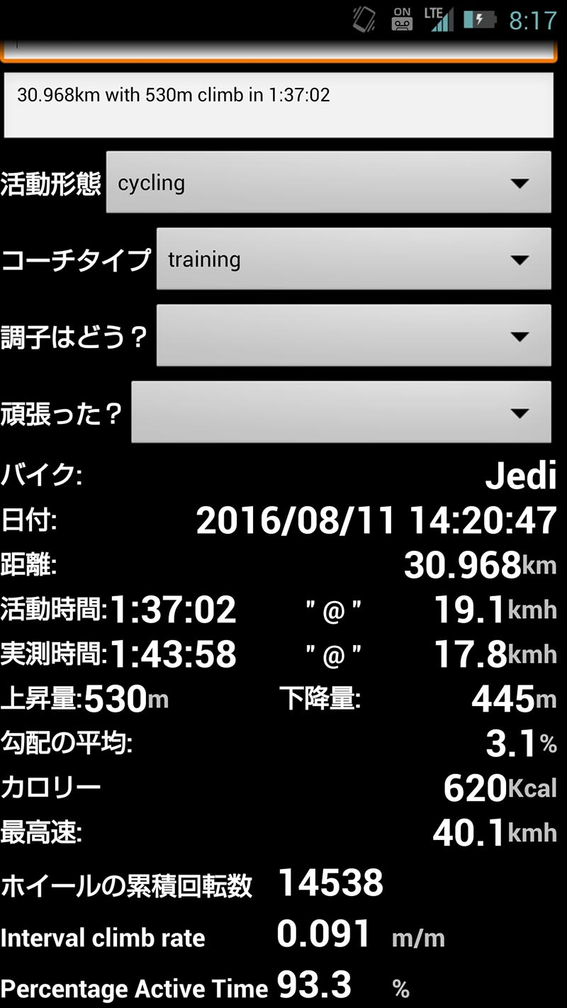 2016年8月11日 大阪-三宮 山幹 走行記録