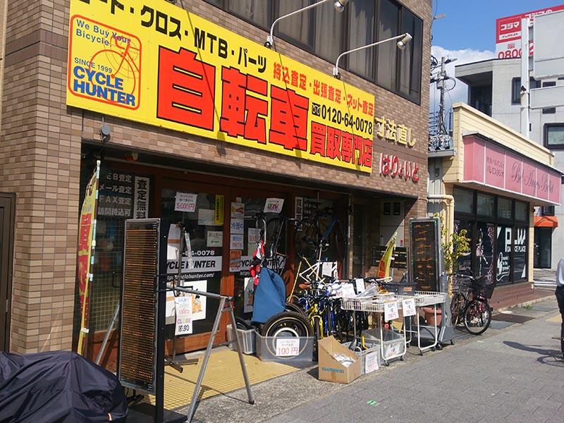 サイクルハンター甲子園本店