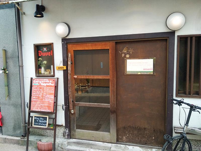 カレーうどんとベルギービールの専門店MISONO 外観
