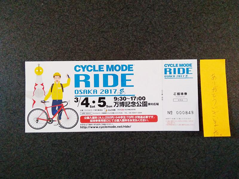 サイクルモード大阪2017 チケット