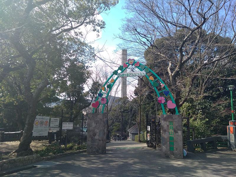 五月山動物園