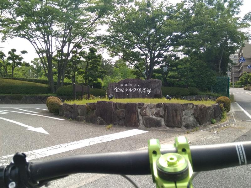 宝塚ゴルフクラブ