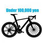 10万円以下のロードバイク 10kg切り&フルシマノコンポがおすすめ