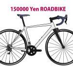 15万円のロードバイク アルミフレームが主流  2台目や練習用に吉