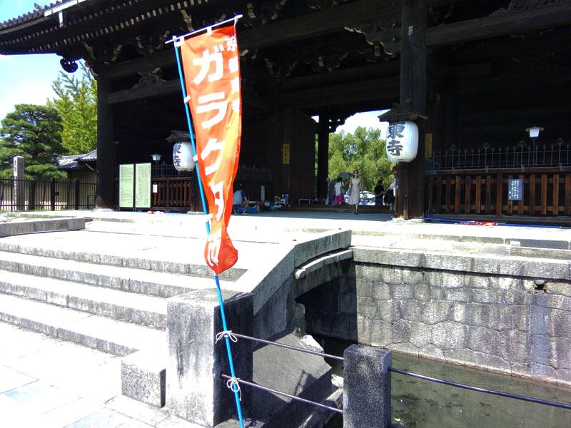 東寺ガラクタ市ののぼり
