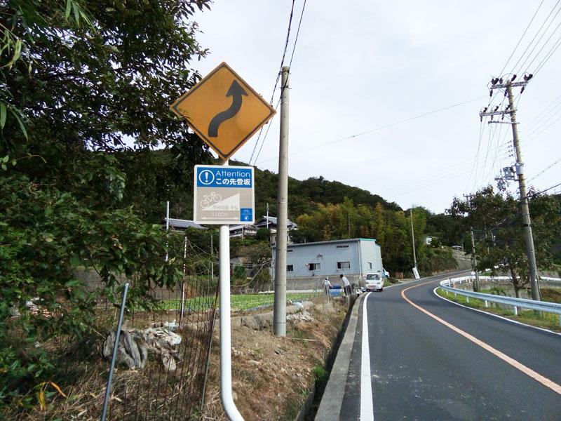 淡路島内の自転車用上り坂標識