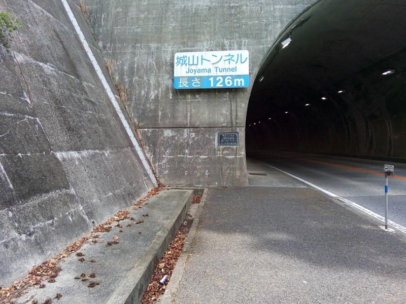 アワイチ唯一のトンネル