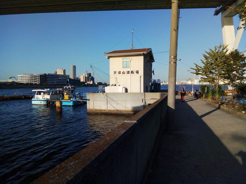 天保山渡船場