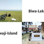 自転車で淡路島or琵琶湖一周 時間や距離やグルメの比較 あらたに瀬戸イチが!