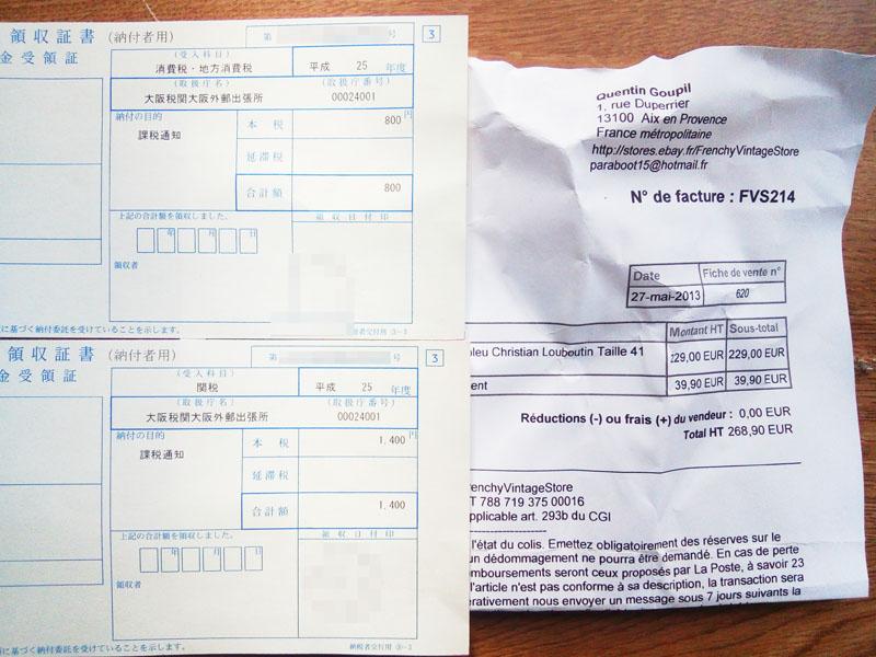 左上・消費税 左下・関税 右・インボイス