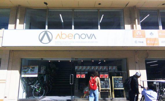 阿倍野のアベノバ