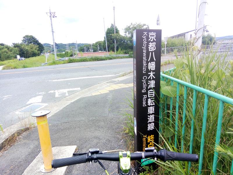 八幡木津自転車動線終点