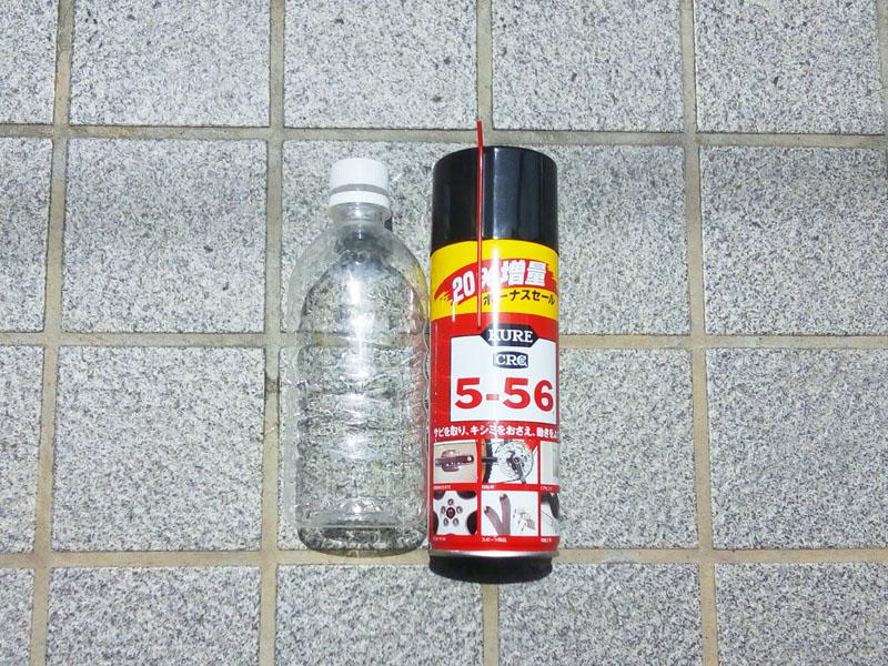呉556とペットボトル