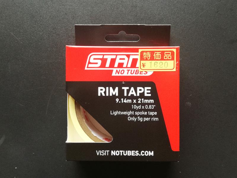 STANS NOTUBE21mmリムテープ