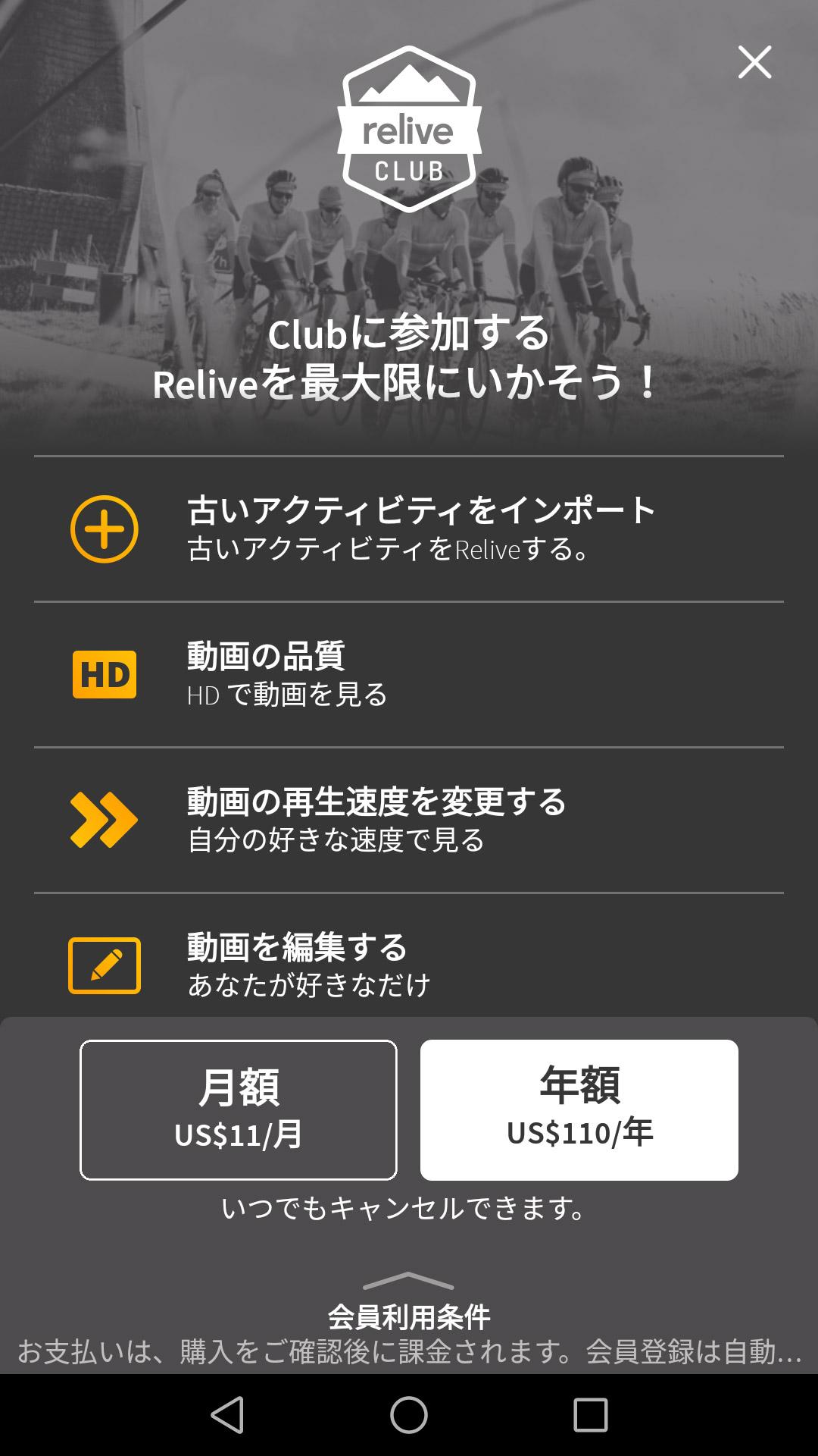 RELIVE CLUB設定画面