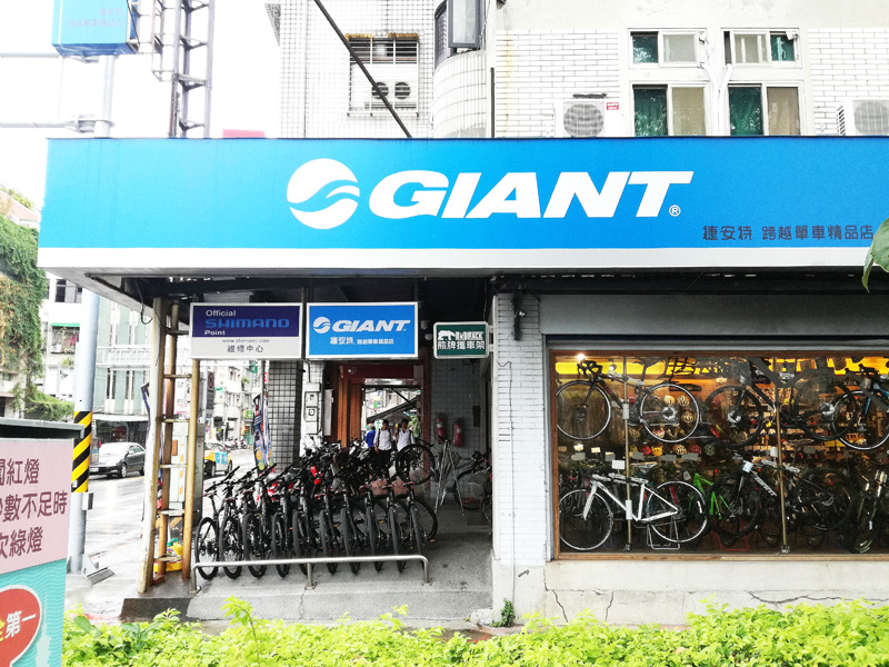 GIANTのお店