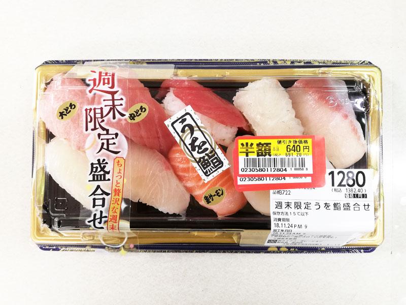 半額見切り寿司