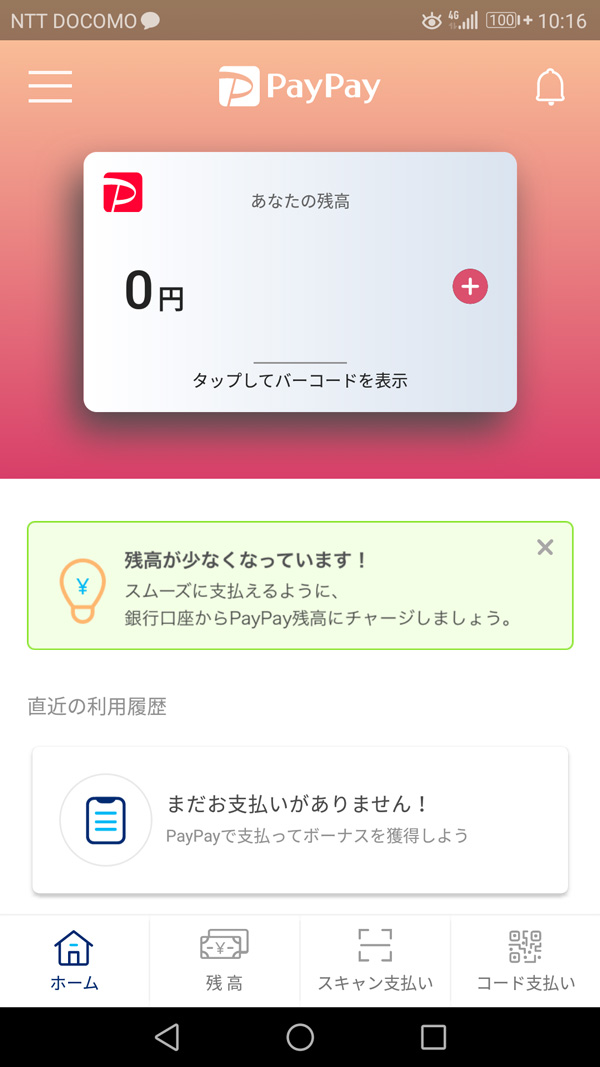 Paypay500円ロストだぜ!