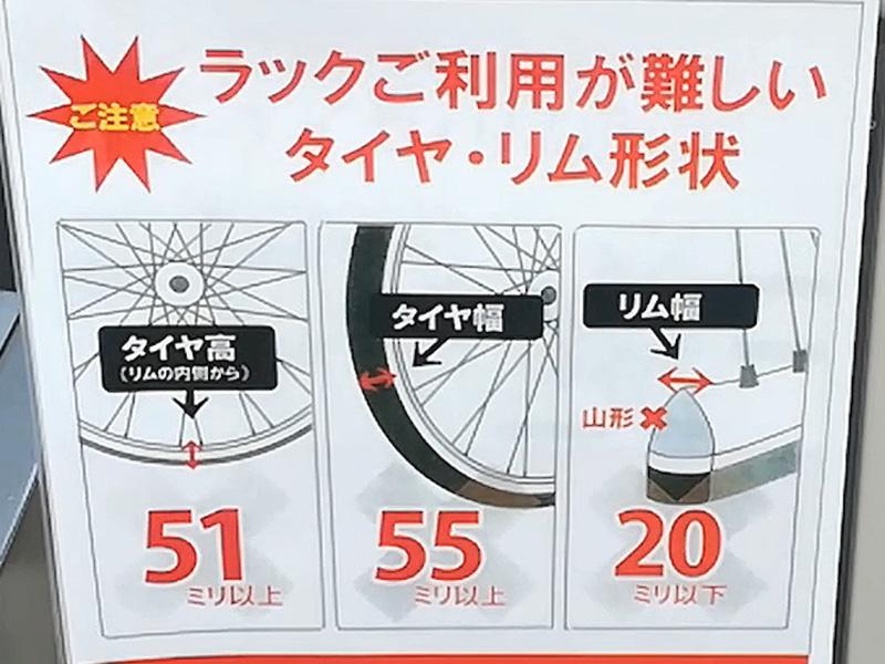 バイクラックのタイヤ幅目安