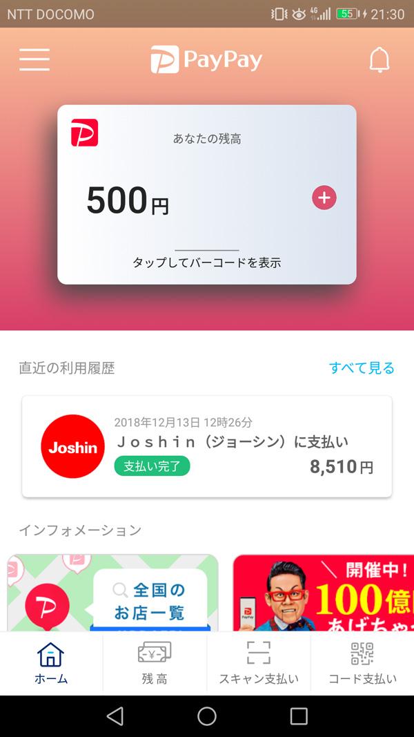 500円復活-キャンペーン終了!
