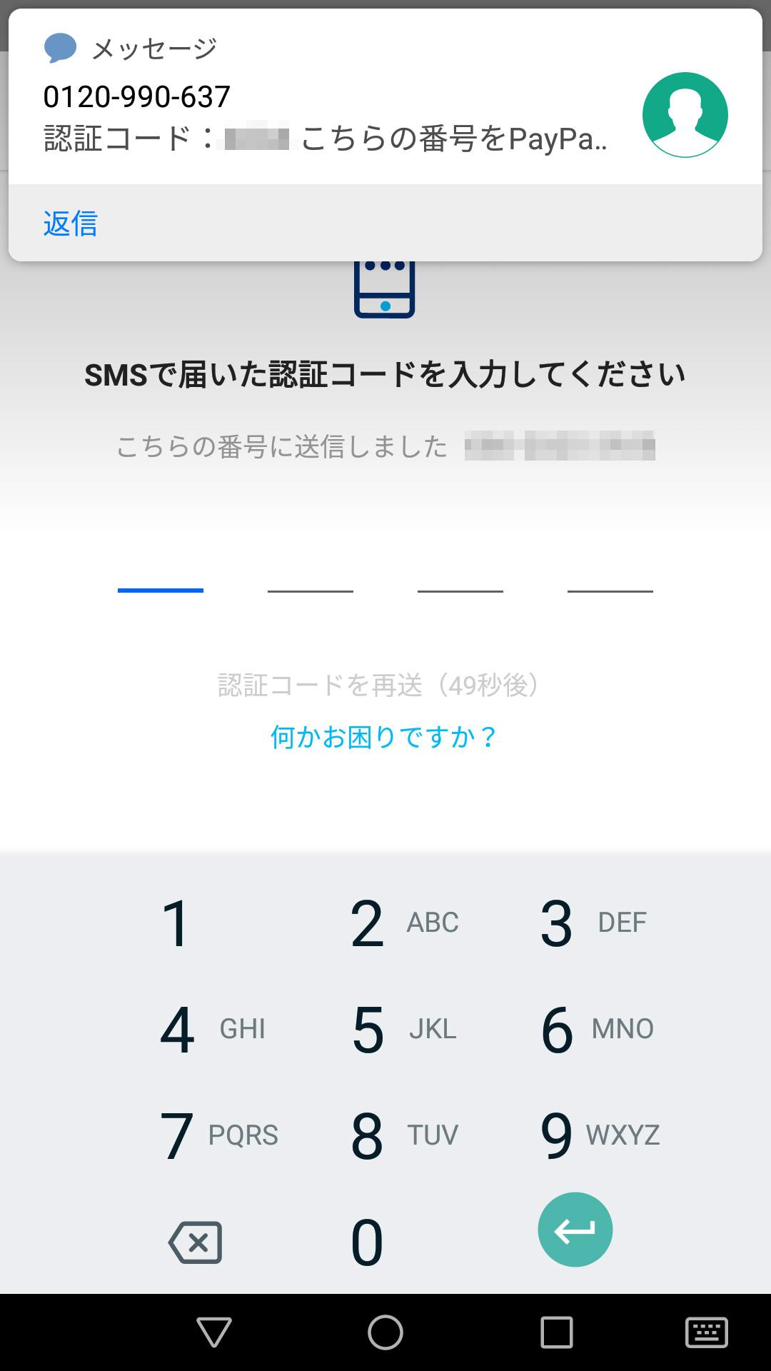 ショートメッセージの暗証番号