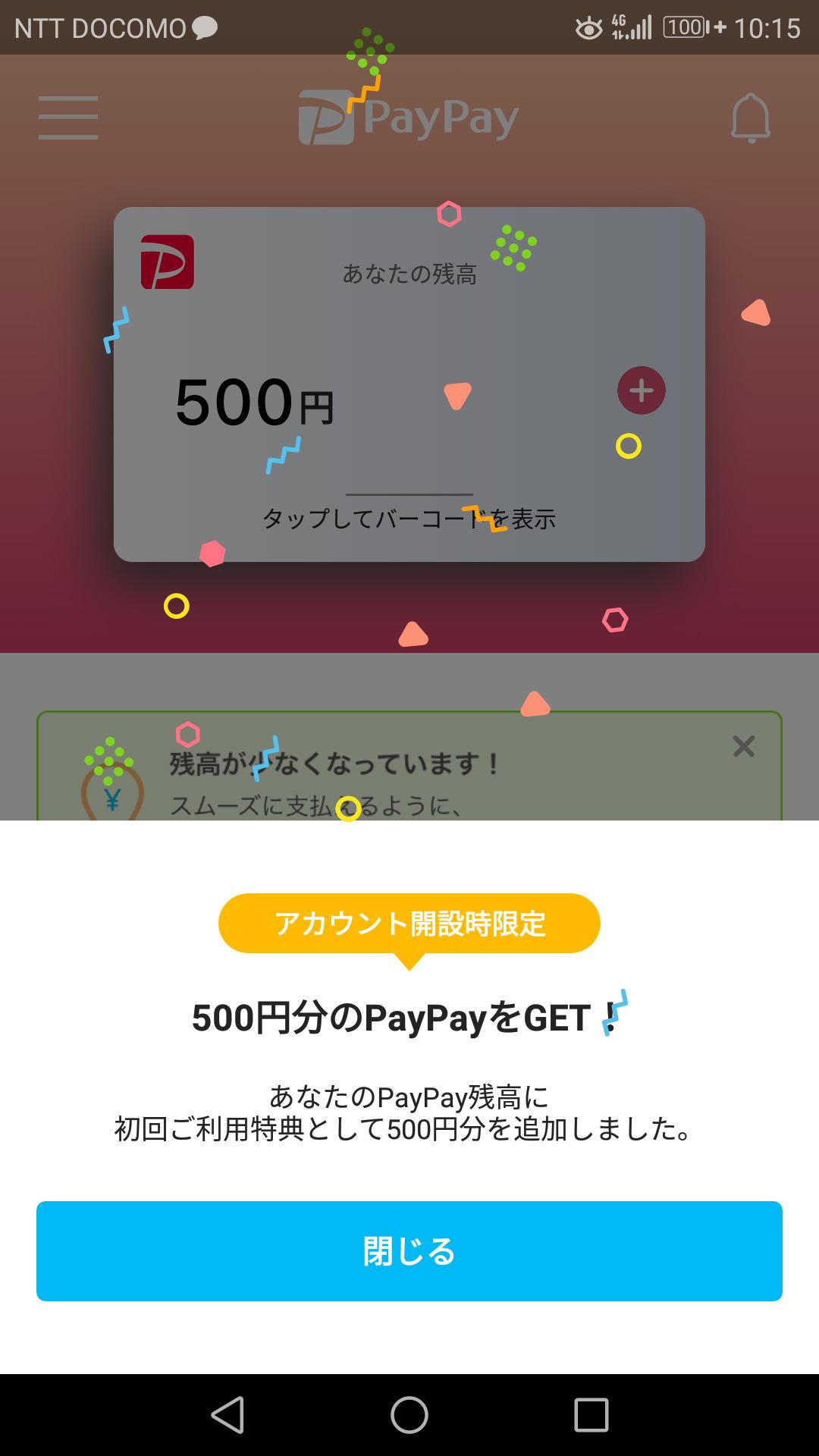 Paypay500円ゲットだぜ!