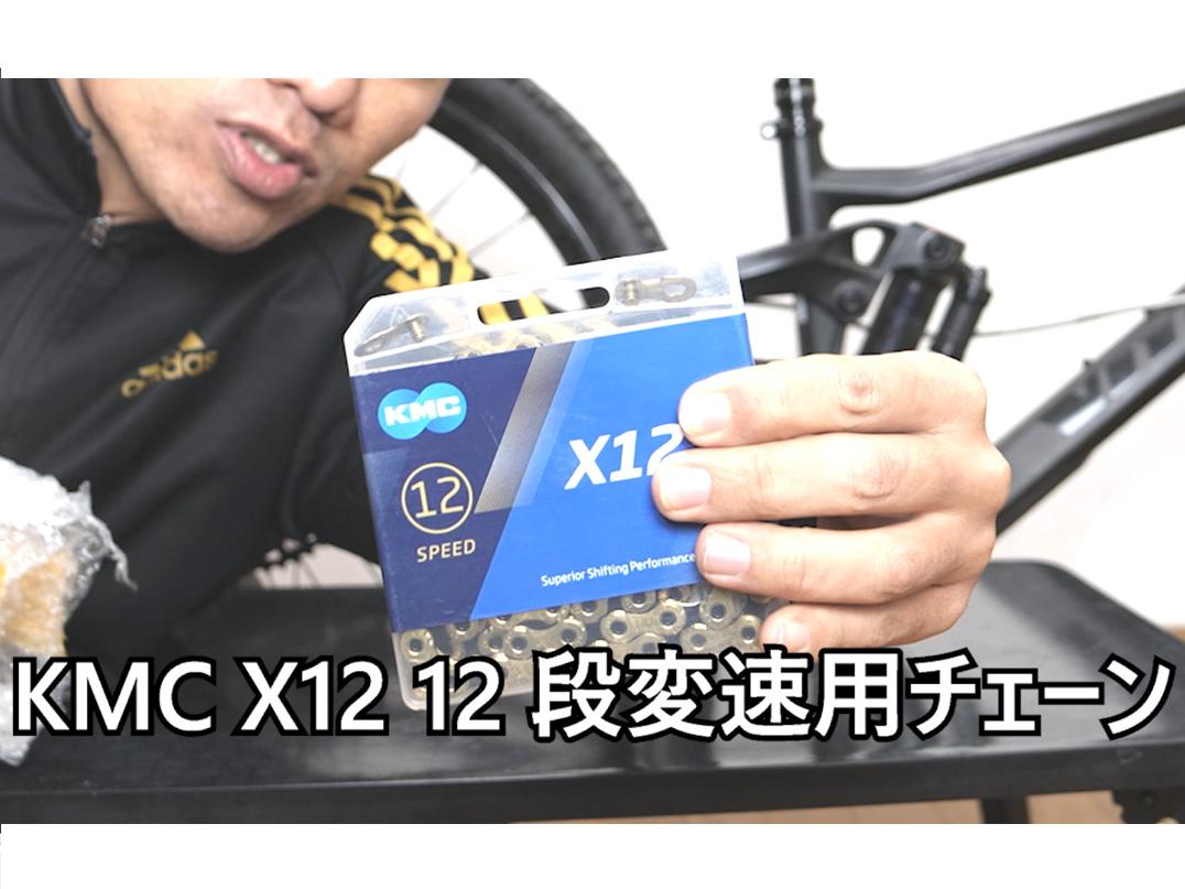KMC X12 12速チェーン