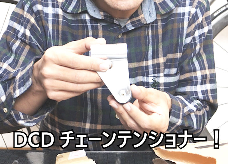 DCD-Mr-Crud