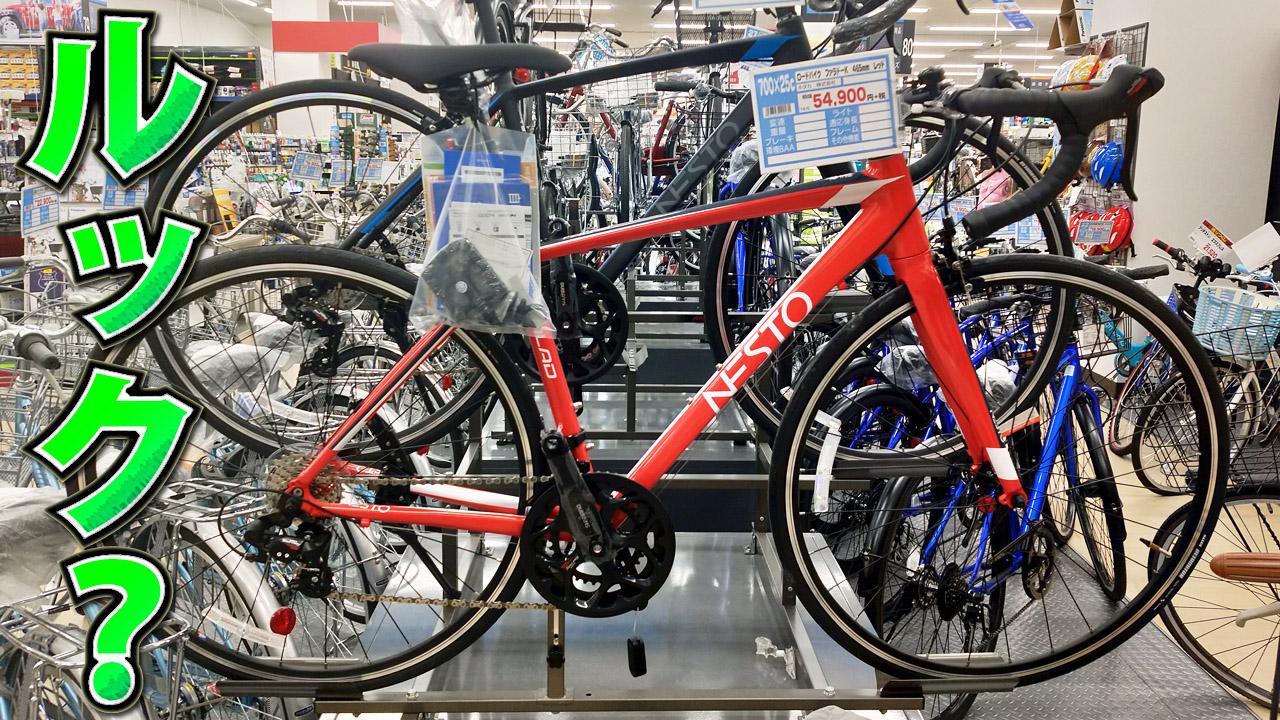 コーナン 自転車 修理