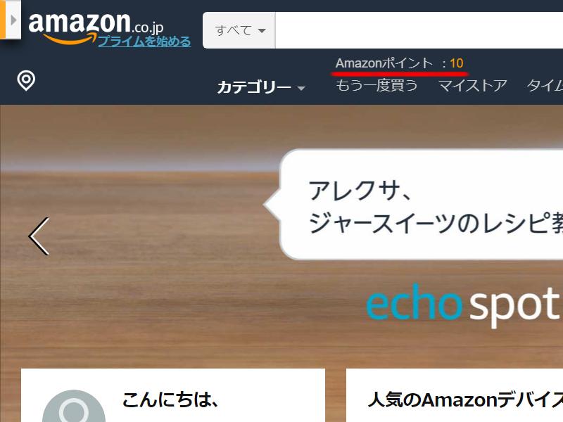 Amazonポイント残高