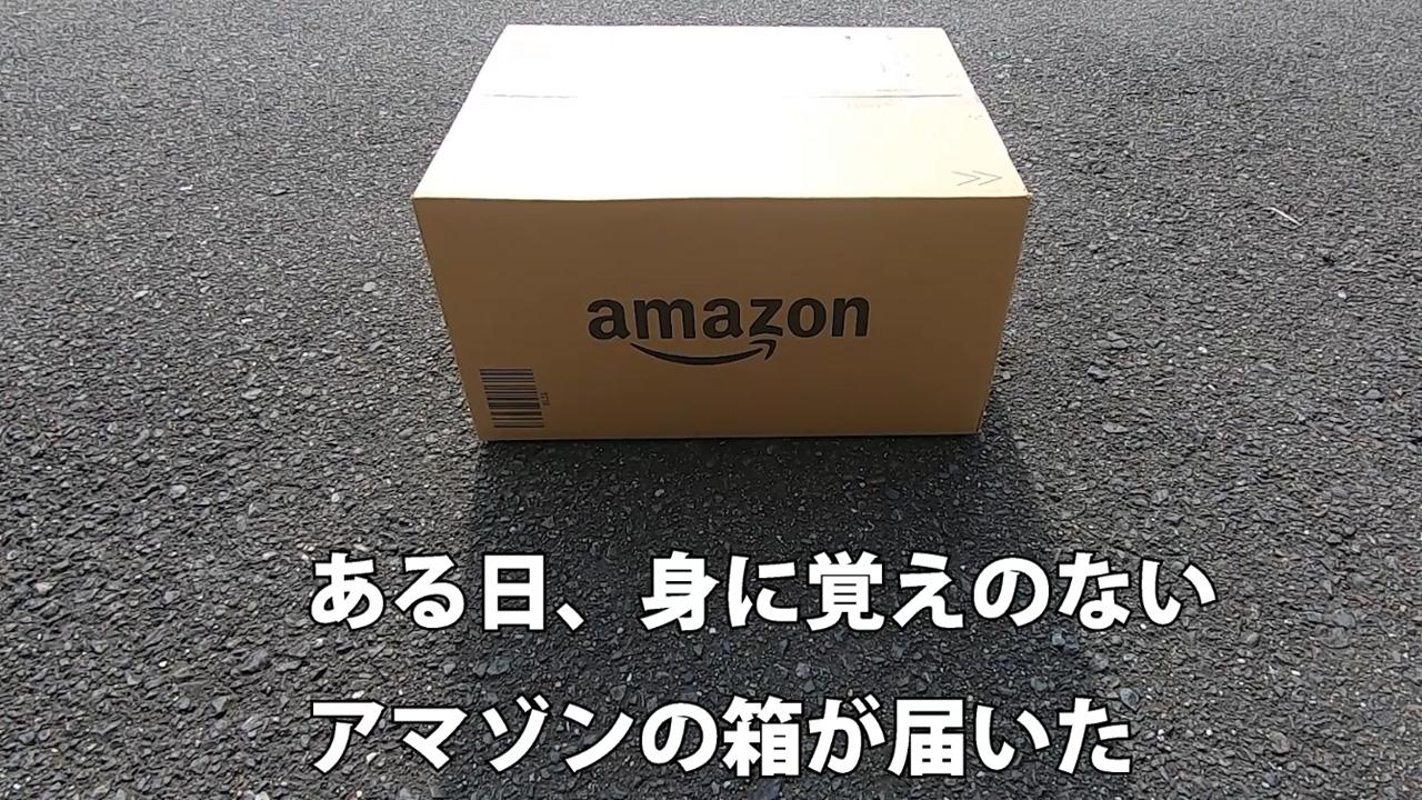 amazonほしいものリストから届いた商品