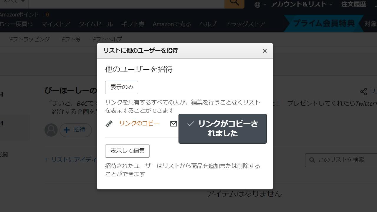 アマゾン リスト公開